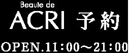 beaute de acri(ボーテドアクリ)予約