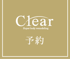 clear予約