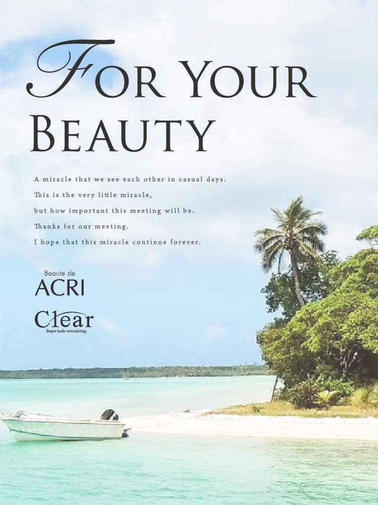beaute de acri(ボーテドアクリ) clear(クリア)